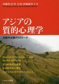 アジアの質的心理學 日韓中台越クロスト-ク
