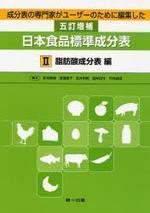 成分表の專門家がユ―ザ―のために編集した五訂增補日本食品標準成分表 2