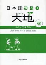 日本語初級1 大地 メインテキスト