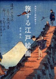 旅する江戶繪畵 琳派から銅版畵まで