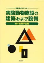 實驗動物施設の建築および設備 最新版ガイドライン [2007]第3版