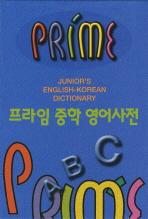 프라임 중학 영어사전
