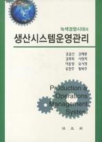 녹색경영시대의 생산시스템운영관리