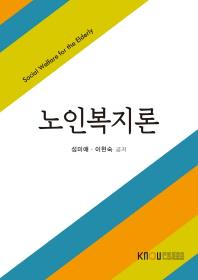 노인복지론(2학기, 워크북포함)