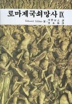 로마제국쇠망사 9