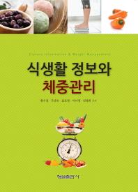 식생활 정보와 체중관리