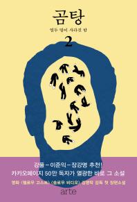곰탕. 2: 열두 명이 사라진 밤