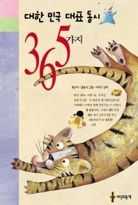 대한민국 대표 동시 365가지