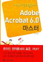 ADOBE ACROBAT 6.0 마스터