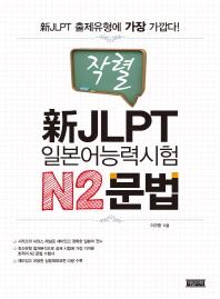 작렬 신 JLPT 일본어능력시험 N2문법