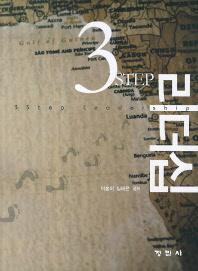 3Step 리더십