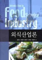 외식산업론