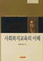 사회복지교육의 이해