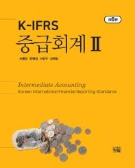 K-IFRS 중급회계. 2
