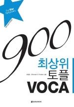 토플 VOCA(900)(최상위)