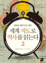 세계 지도로 역사를 읽는다. 2