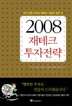 2008 재테크 투자전략
