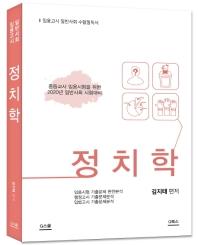 정치학(일반사회 임용고시)