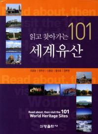 읽고 찾아가는 101 세계유산