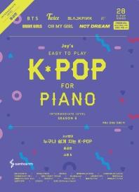 Joy쌤의 누구나 쉽게 치는 K-POP 시즌6: 중급편