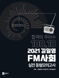 김일영 FM 사회 실전동형모의고사(2021)
