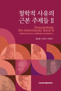 철학적 사유의 근본 주제들. 2