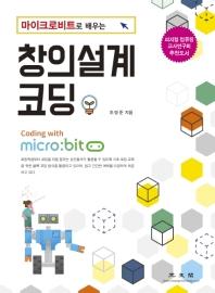 마이크로비트로 배우는 창의설계 코딩