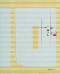 일본건축가 100