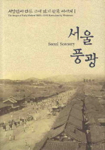 서울 풍광
