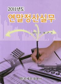 연말정산실무(2011년도)