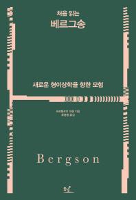 처음 읽는 베르그송