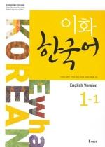 이화 한국어. 1-1(영어판)
