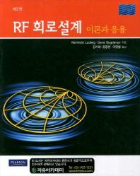 RF 회로설계 이론과 응용