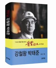 강철왕 박태준