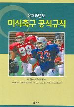 미식축구 공식규칙(2005)
