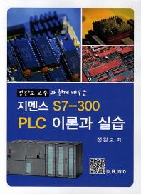정완보 교수와 함께 배우는 지멘스 S7-300 PLC 이론과 실습