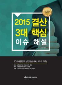 결산 3대 핵심이슈 해설(2015)