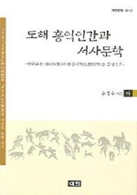 도해 홍익인간과 서사문학 (하)