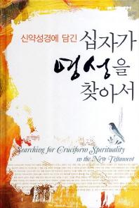 신약성경에 담긴 십자가 영성을 찾아서