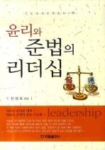 윤리와 준법의 리더십