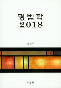 형법학(2018)