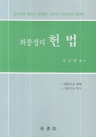 헌법(최종정리)