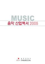 음악산업백서 2005