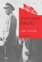 냉전아시아의 문화풍경. 2: 1960-1970년대