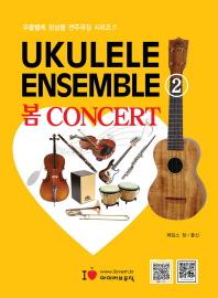 우쿨렐레 앙상블(Ukulele Ensemble). 2