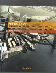 세계 건축 설계 경기: 건축 프로세스 Process of Concept