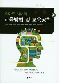 스마트 시대의 교육방법 및 교육공학