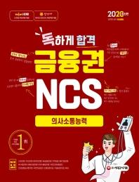 독하게 합격 금융권 NCS 의사소통능력(2020)