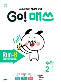 초등 수학 2-1(Run-B)(2020)