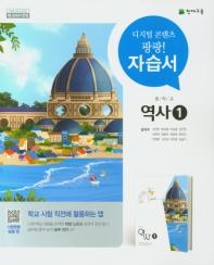 중학 역사1 자습서(김덕수)(2021)